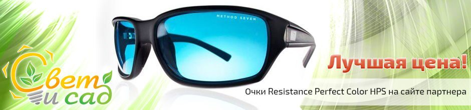 Купить очки RESISTANCE PERFECT COLOR HPS GLASSES на сайте Svetisad.ru